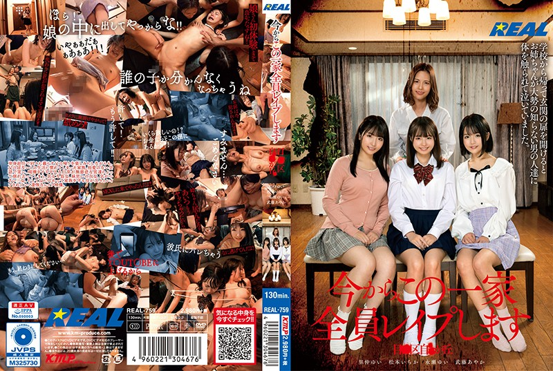REAL-759 Photo Cover