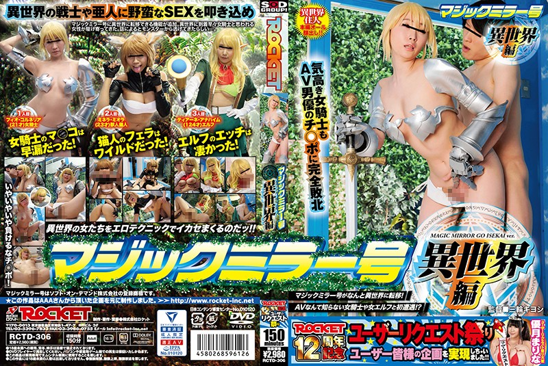 RCTD-306 Photo Cover
