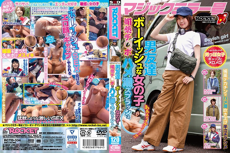 RCTD-334 Photo Cover