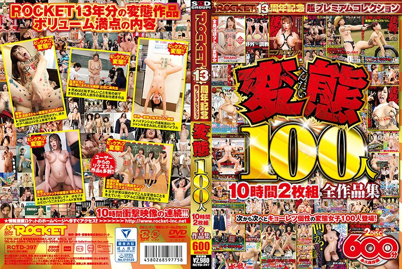 RCTD-397 Photo Cover
