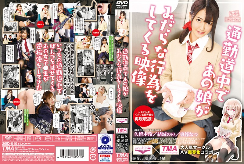 29ID-010 Photo Cover