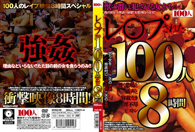 HYAS-119 Photo Cover