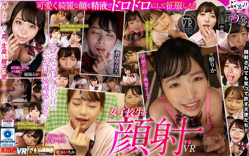 VRKM-112 Photo Cover