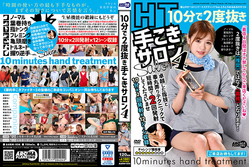 AARM-026 Photo Cover