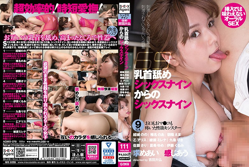 AGMX-070 cover image