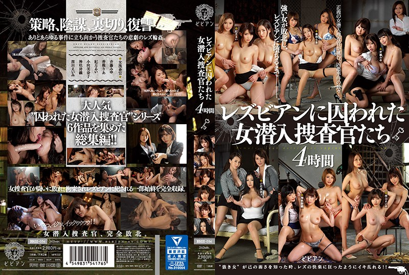 BBSS-036 cover image