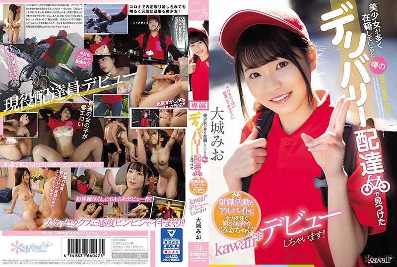 CAWD-168 Photo Cover