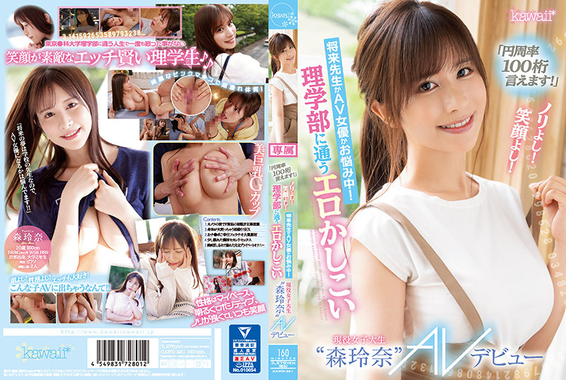 CAWD-281 Photo Cover