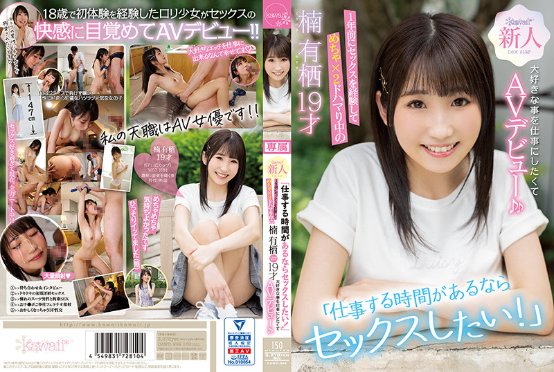 CAWD-292 Photo Cover