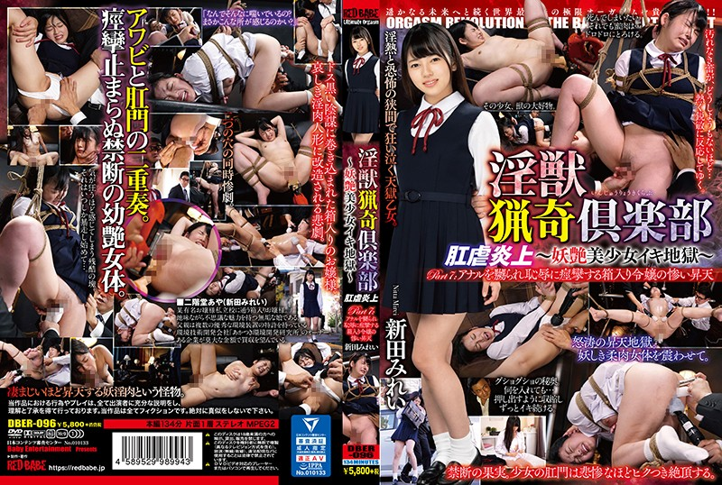 DBER-096 cover image