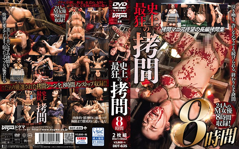 DDT-635 Photo Cover