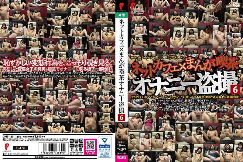 DPJT-120 Photo Cover