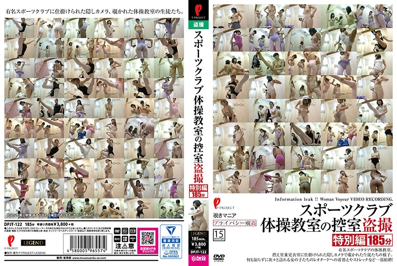 DPJT-122 Photo Cover