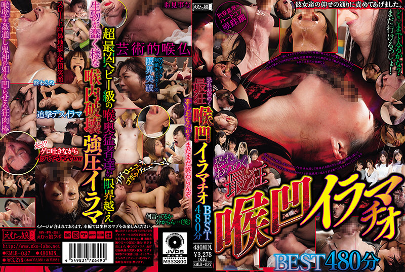 EMLB-037 Photo Cover