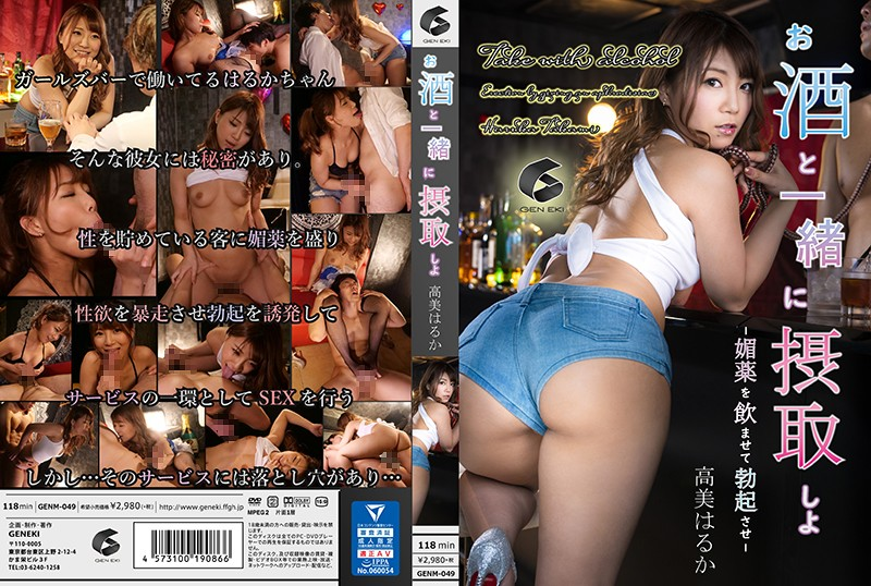 GENM-049 Photo Cover