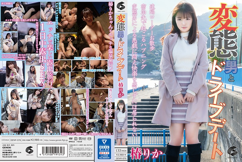 GENM-076 Photo Cover