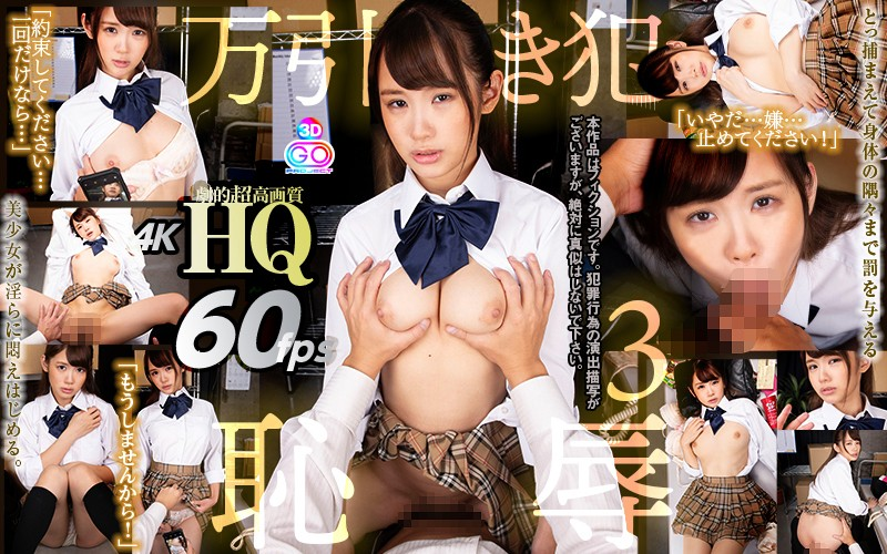GOPJ-406 Photo Cover