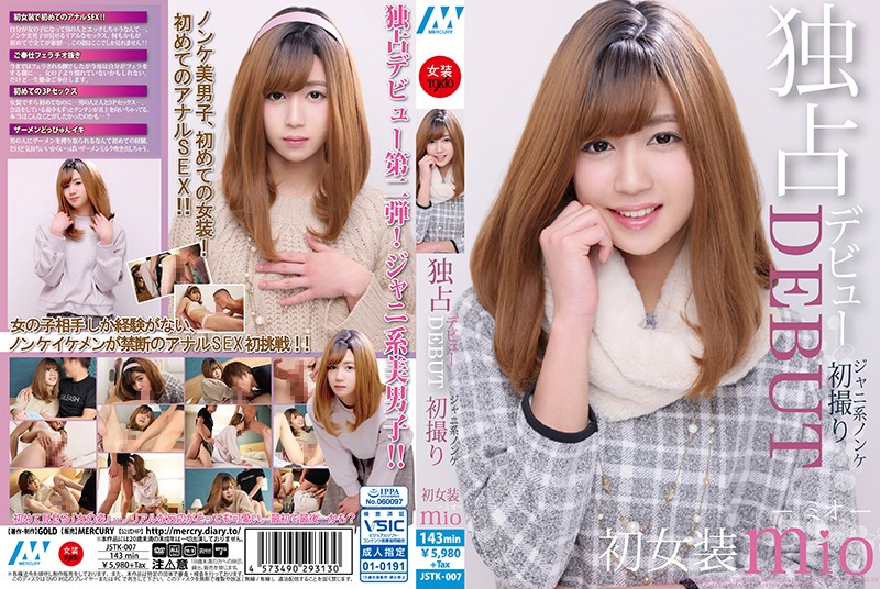 JSTK-007 Photo Cover