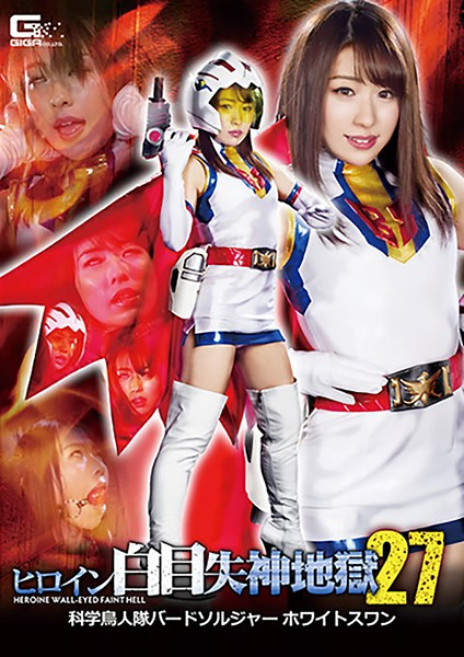 GHKR-09 Photo Cover