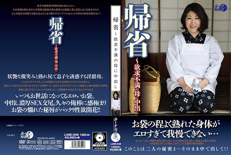 LUNS-048 Photo Cover