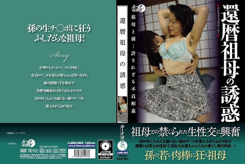 LUNS-063 Photo Cover