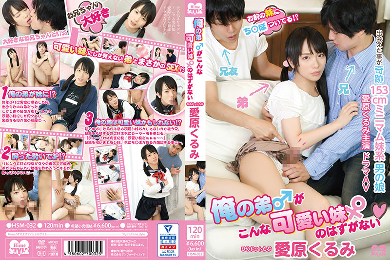 HSM-032 Photo Cover