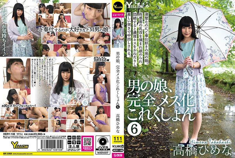 HERY-108 Photo Cover