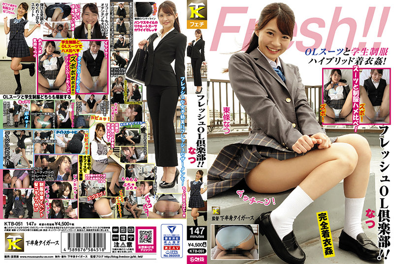 KTB-051 Photo Cover