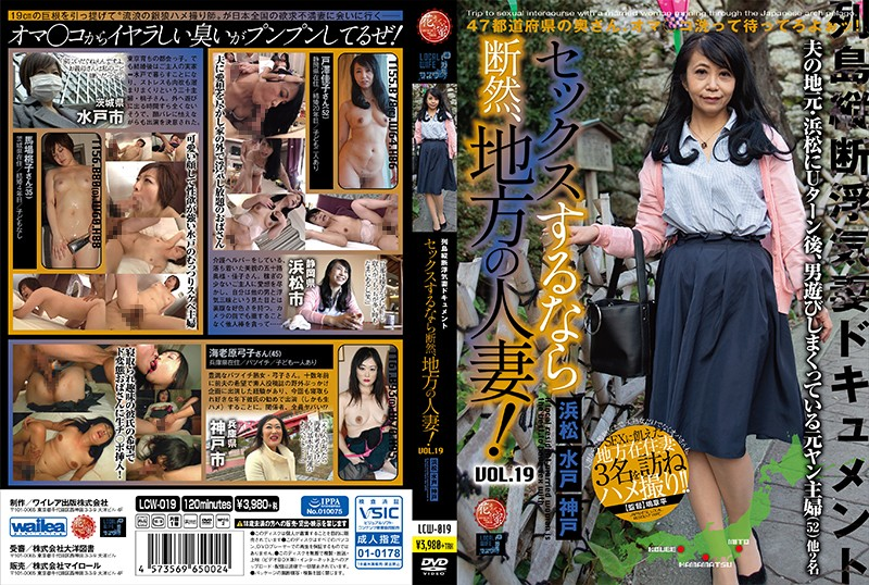 LCW-019 Photo Cover