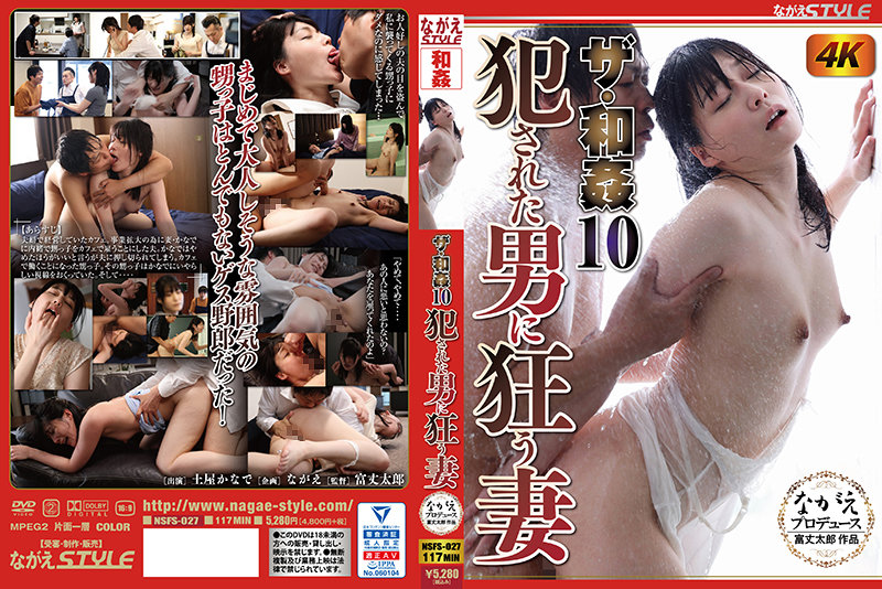 NSFS-027 Photo Cover