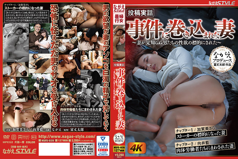 NSFS-028 Photo Cover