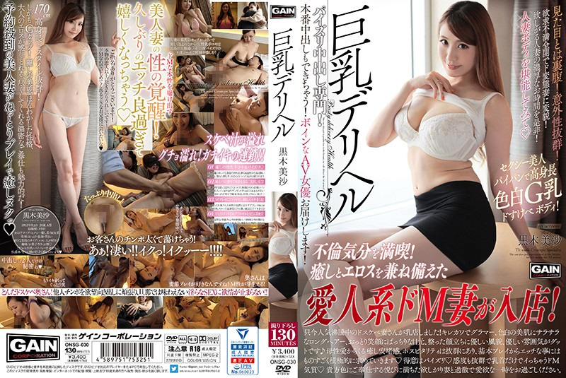 ONSG-030 Photo Cover