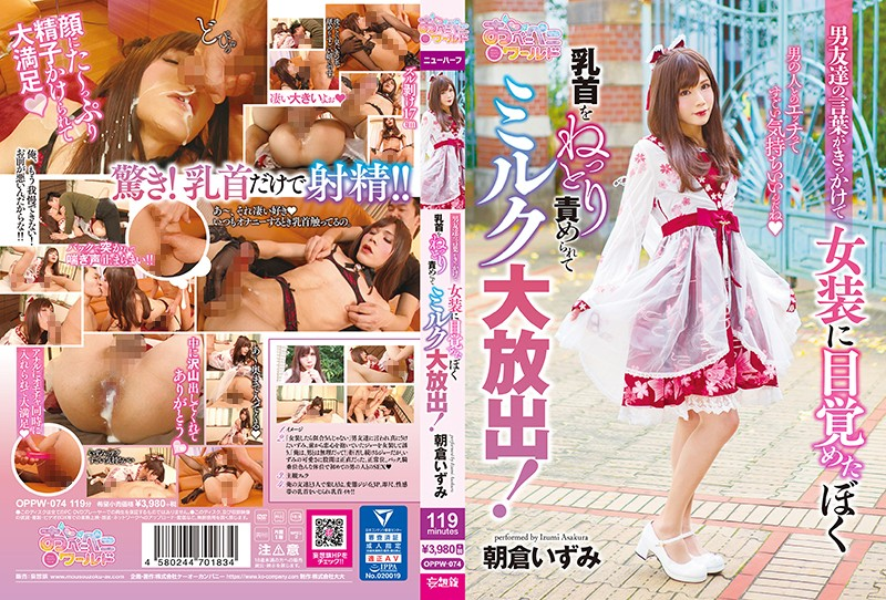 OPPW-074 cover image