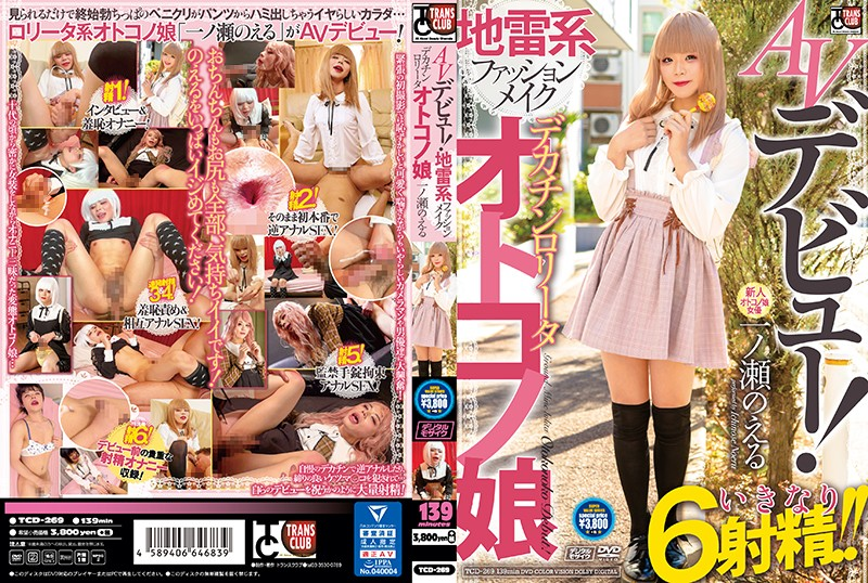 TCD-269 Photo Cover